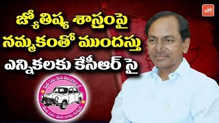 CM KCR Believes on Astrology for Early Elections in Telangana | TRS | Congress | BJP | TDP | YOYOTV