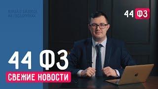 Ключевые изменения в госзакупках / Изменения в 2018 год в сфере госзаказов / 44 ФЗ