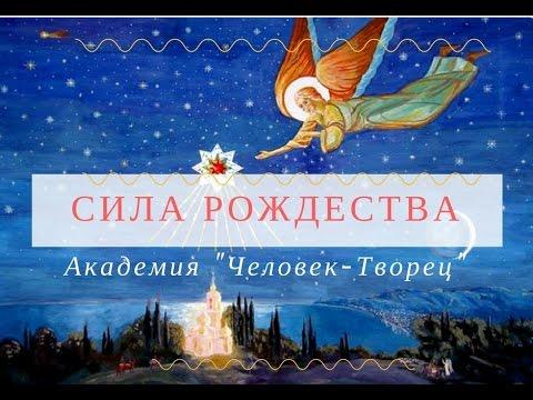 Сила Рождества - рождественский круг творения жизни