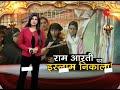 Muslim women expelled from Islam for praying Lord Ram | राम आरती गाने पर 'इस्लाम निकाला'
