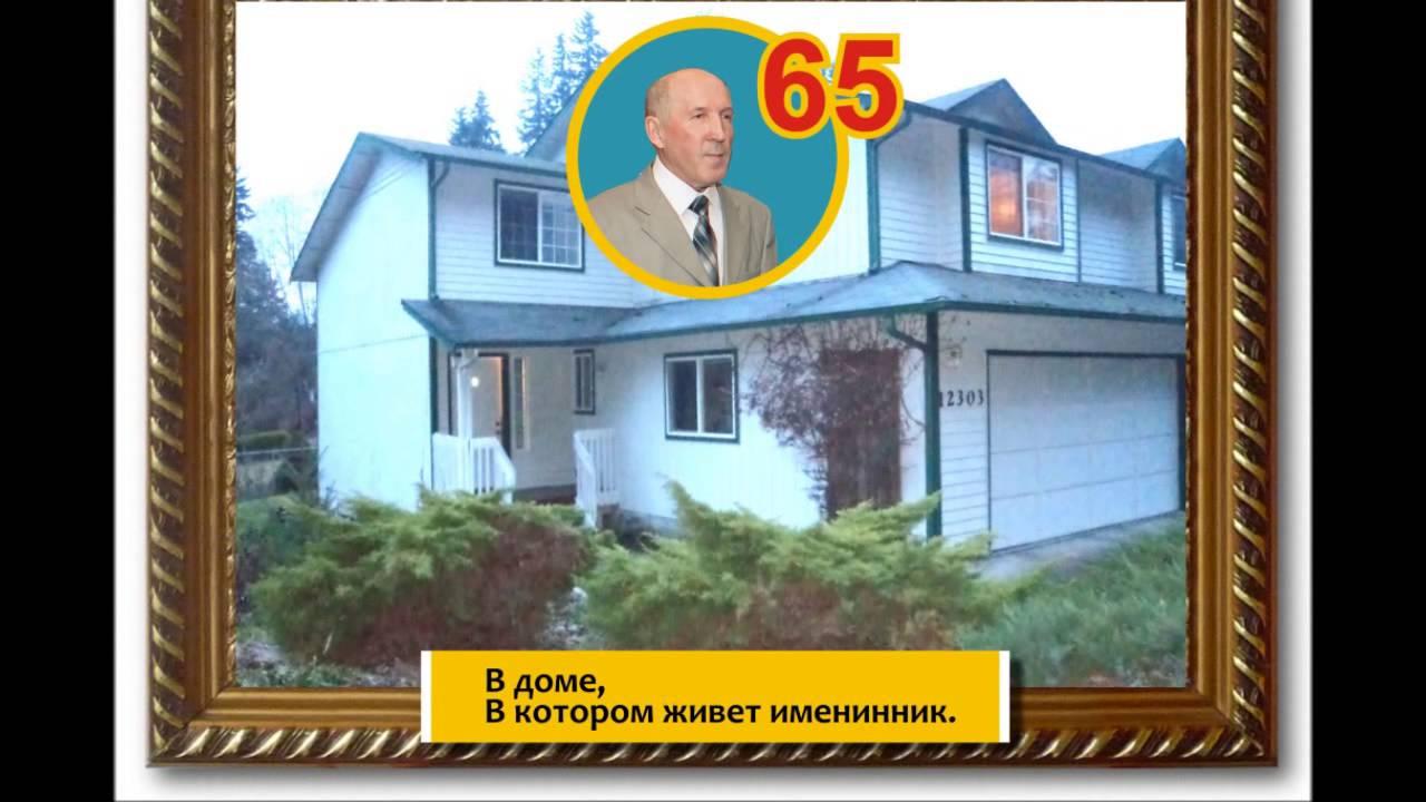 Поздравления мужчине построил дом 693