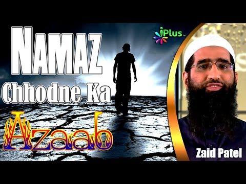 Namaz Chhodne Ka Azab Saza Gunah By Zaid Patel
