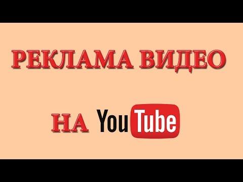 Download video Реклама видео на YouTube