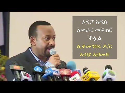 Ethiopia: የኦዴፓ አዲሱ አመራር ኢትዮጵያን ወደ ፊት ማራማድ በሚያስችል መልኩ የተደራጀ ነው ሲሉ ዶ/ር አብይ አህመድ ገለጹ thumbnail