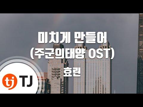 Crazy Of You 미치게만들어(주군의태양OST)_Hyorin 효린_TJ노래방 (Karaoke/lyrics/romanization/KOREAN)