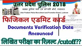 UPP-2018 || UP police -2018 physical dte out official notice