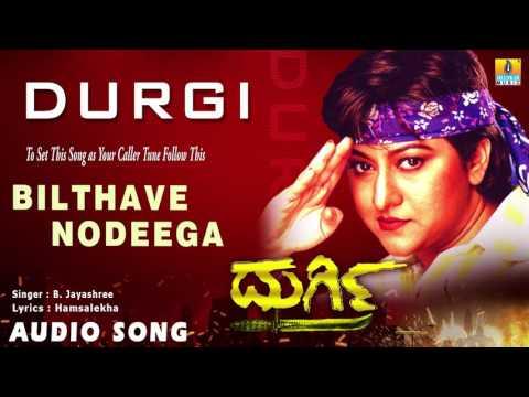 Durgi - Bilthave Nodeega Kavvathagalu   Audio Song   Malashree, Raghuvaran   Hamsalekha