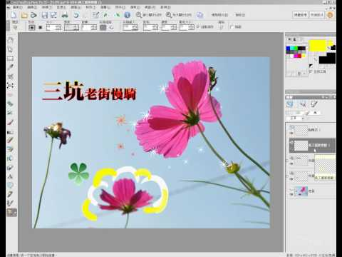 Corel PaintShop Photo X3 - 進階 - 圖層管理