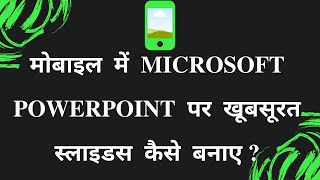 How to make ppt(presentation) in powerpoint on mobile phone?