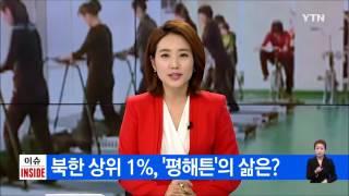 Ks 제160 김정은 과 상위 1 의호화생활 North Korea S Kim Jong Eun Merits Top 1 Percent
