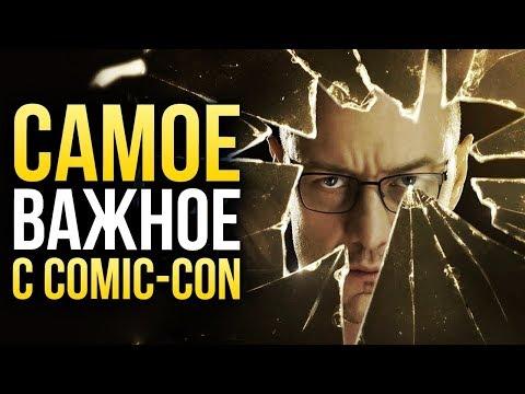 Comic-Con 2018: Всё самое интересное из Сан-Диего