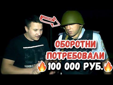 ОБОРОТНИ В ПОГОНАХ ПОТРЕБОВАЛИ 100 000 РУБ. КУРСКИЙ ПОСТ. ВОРОНЕЖ.