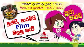 FilmSirasa FM Tarzan & Mason - Pooja Paarami