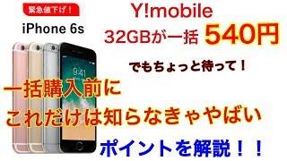 ワイモバイルのiPhone 6sが一括540円!?知らなきゃヤバイ、一括購入するときに知っておくべきポイントとは?