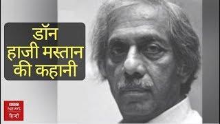 Story Of Underworld Don Haji Mastan (BBC Hindi)