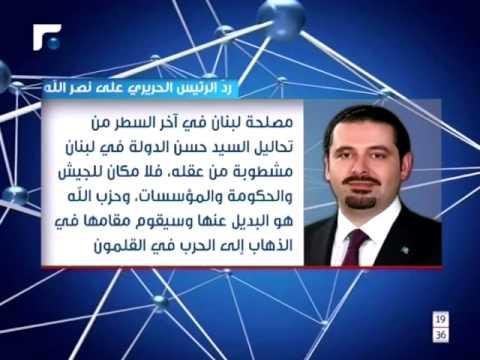 الحريري رداً على نصرالله: آن الاوان بساعة للوعي يا سيد