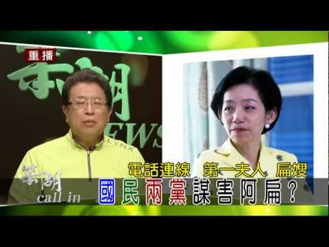 120302笨湖NEWS棚44call in鄭新助-2-2.mp4