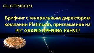 Брифинг с генеральным директором компании Platincoin, приглашение на PLC GRAND OPENING EVENT!