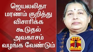 BREAKING | Jayalalithaa Death – Inquiry Commission seeks more time to Investigate | Thanthi Tv