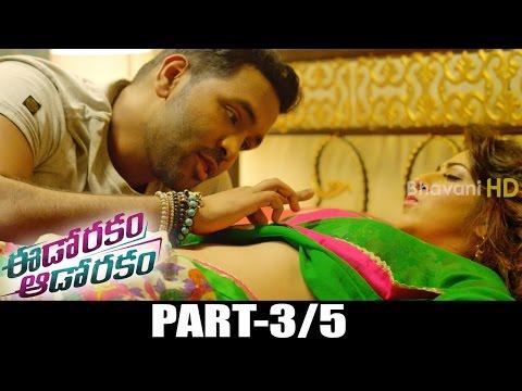 Eedo Rakam Aado Rakam Movie Part 3 || Manchu Vishnu, Raj Tarun, Sonarika, Hebah Patel thumbnail