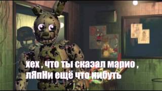 How to make FNAF 3 not scary [RUS SUB]