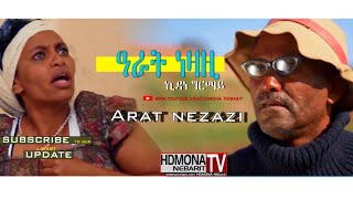 HDMONA - ዓራት ነዛዚ ብ ኪዳነ ግርማይ Arat Nezazi by Kidane Girmay - New Eritrean Comedy 2018