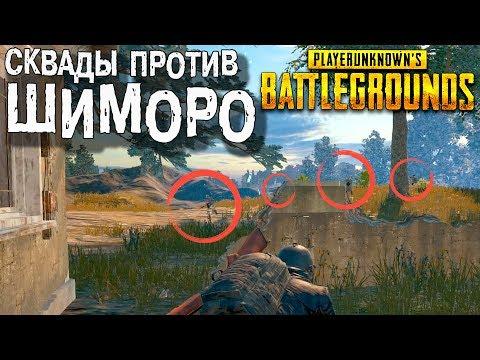 СКВАДЫ ПРОТИВ ШИМОРО! МИНУС ЧЕТЫРЕ ЗА 3 СЕКУНДЫ! - Battlegrounds #42
