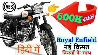 Royal Enfield Classic 350 ABS 2019 new price,emi,loan,rto,onroad,exshowroom price in hindi