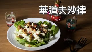 PanMen Kitchen 聖誕特別版 - Waldorf salad 華道夫沙律