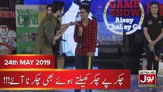 Chakkar Pay Chakkar Kheltay Huay Bhi Chakkar Na Aye| Game Show Aisay Chalay Ga with Danish Taimoor