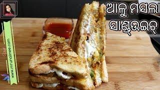 ଆଳୁ ମସଲା ସାଣ୍ଡ୍ଉଇଚ୍ ( Alu Masala Sandwich Recipe ) | Potato Masala Sandwich Recipe | Odia