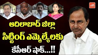 CM KCR Gives Shock to Adilabad District TRS Sitting MLA's | Telangana News
