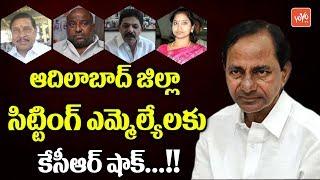 CM KCR Gives Shock to Adilabad District TRS Sitting MLA's   Telangana News