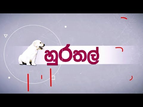 Jeevithayata Idadenna | Hurathal | Sirasa TV 12th February 2019