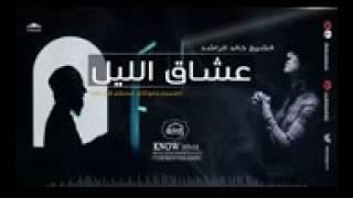 قيام الليل الشيخ خالد الراشد
