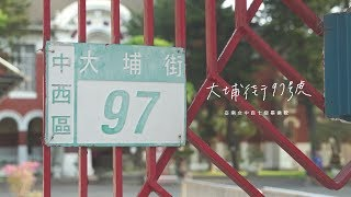臺南女中107級畢業歌【大埔街97號】正式版MV
