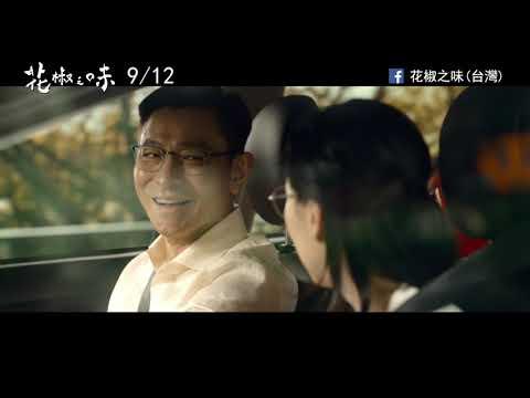 《花椒之味》正式預告2  9月12日(四) 賞味人生