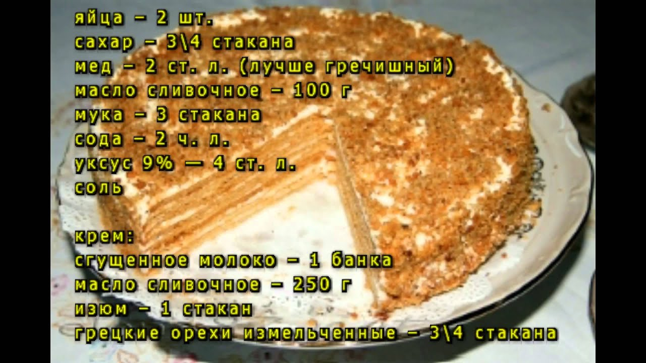 Самый вкусный медовик: рецепты от «Едим Дома» Официальный 84