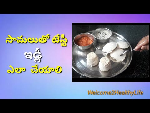 Dr Khader Telugu | How to Prepare Little Millet (Samalu) Idly