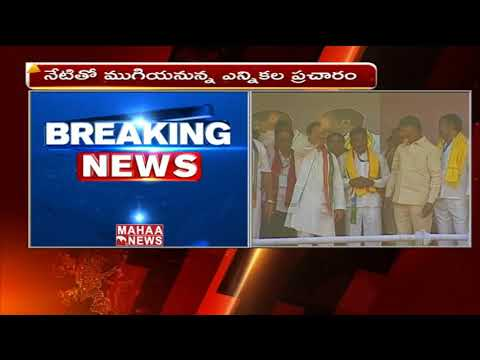 Rahul Gandhi and Chandrababu Bahiranga Sabha At Kodad | Mahaa News