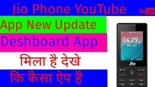 Jio Phone New YouTube App Deshboard Update | YouTube App Deshboard Update| New Software Update