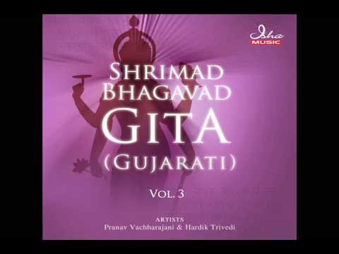 Bhagavad Gita - Chapter 15 (Complete Gujarati translation)