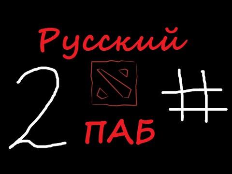 Русский ПАБ - 2 выпуск.  PizdastOFF победы нет!  :D