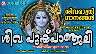 ശിവപുഷ്പാഞ്ജലി | Siva Pushpanjali | Hindu Devotional Songs Malayalam | Shiva Songs Malayalam