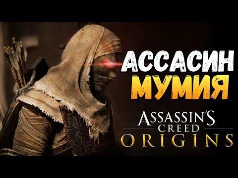 КАК СТАТЬ МУМИЕЙ? ЖЕСТЬ! - Assassin's Creed: Origins - #6