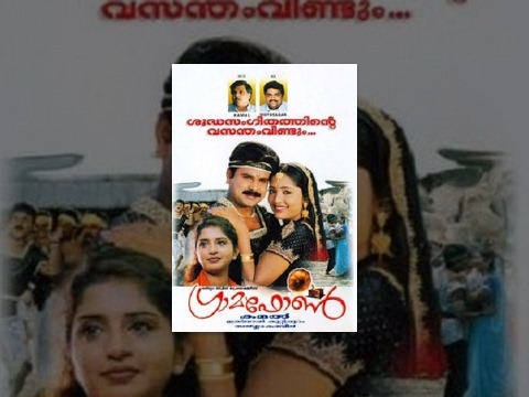 Gramaphone│full Malayalam Movie video