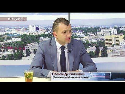 Міський голова Олександр Симчишин: про життя і проблеми Хмельницького