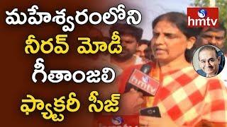 Nirav Modi's Gitanjali Gems Factory Seize | Sabitha Indra Reddy Supports Workers Protest | hmtv News