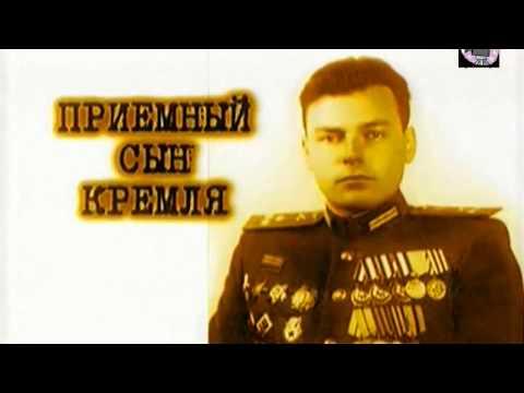Кремлёвские лейтенанты. Приёмный сын Кремля