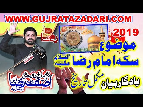Allama Asif Raza Alvi New Majlis 2019 | Topic Imam Raza as ||  Raza Production